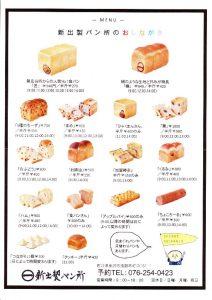 thumbnail of 新出製パン