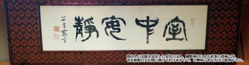 魯山人の才能を見出した金沢の文人、細野燕台による直筆の書画です。中安旅館の大広間に掛けておりますので、ご興味のある方はご鑑賞下さい。