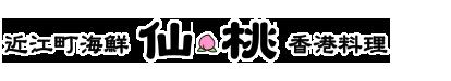 広東料理 仙桃 近江町市場の本格中国料理