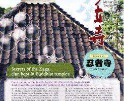 Myouryuji Temple Known as Ninja Templeのサムネイル
